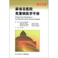 麻省总医院危重病医学手册(第5版)