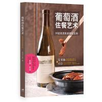 葡萄酒佐餐艺术:90道美酒美食搭配实例