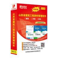 筑业山西省建筑工程资料管理软件2015版