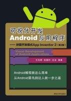 可视化开发Android应用程序拼图开发模式AppInventor2(第2版)