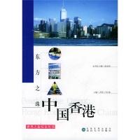东方之珠:中国香港