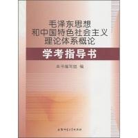 《毛泽东思想和中国特色社会主义理论》学考指导书