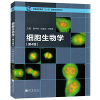区域包邮细胞生物学第四版翟中和高等教育出版社(第4版普通高等教育十一五