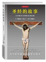 圣经的故事:认识西方文明的必读经典