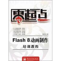 零起点:Flash8动画制作培训教程