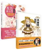 明星插画师教程:水色森女馆+洛丽塔(套装共2册)