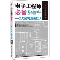 电子工程师必备九大系统电路识图宝典