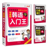 零基础韩语入门王标准韩国语自学入门书(发音、单词、语法、单句、会话,一本就够!幽默漫画!