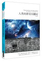 人类的群星闪耀时(全译本)/2014世界文学文库077
