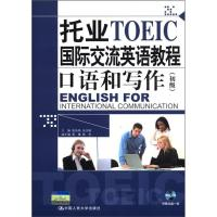 托业国际交流英语教程:口语和写作(初级)(附光盘1张)