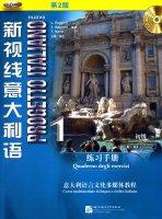 新视线意大利语1练习手册(初级第2版)