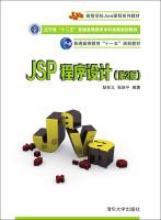 """JSP程序设计(第2版)/普通高等教育""""十一五""""规划教材"""