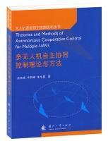 多无人机自主协同控制理论与方法