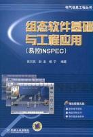 组态软件基础与工程应用(易控INSPEC)张贝克等计算机与互联网书籍