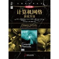 正版计算机网络系统方法(原书第5版)--计算机科学丛书