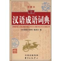 汉语成语词典(珍藏本)