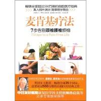 麦肯基疗法:7步告别颈椎腰椎烦恼