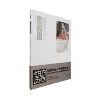 《性的历程:从两宋到明清》(五千年饮食男女中国版《性学报告》)