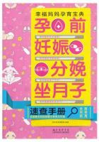 孕前妊娠分娩坐月子速查手册幸福妈妈孕育宝典上海科技文献出版