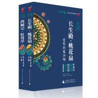 2015点读古典名著系列:长生殿·桃花扇+西厢记·牡丹亭(学生版套装共2册)