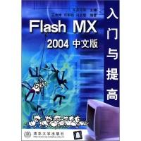 FlashMX2004中文版入门与提高
