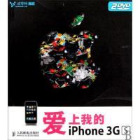 爱上我的iPhone3GS(附光盘)