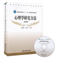 心理学研究方法第2版黄希庭张志杰第二版附光盘普通高等教育十一五国家级规划教材