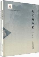 两宋辞赋史(套装上下册)