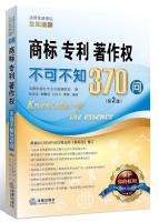商标、专利、著作权不可不知370问(第2版)