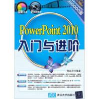PowerPoint2010入门与进阶附盘