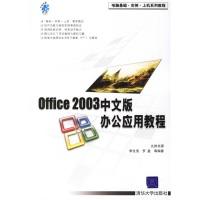 电脑基础·实例·上机系列教程:Office2003中文版办公应用教程(附光盘)