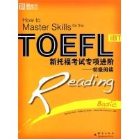 新东方·新托福考试专项进阶:初级阅读