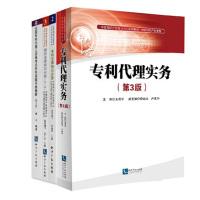 2014年专利代理人考试资格教材用书专利法律、相关法律知识、专利代理实务、真题精解4本