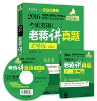 2016年老蒋英语二绿宝书系:MBA、MPA、MPAcc等29个专业学位适用考研英语二老蒋讲真题(试卷版第2版)