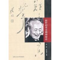 赵朴初书法精神探论