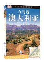 DK目击者旅游指南:自驾游澳大利亚