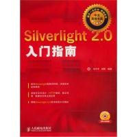 Silverlight2.0入门指南(附光盘)