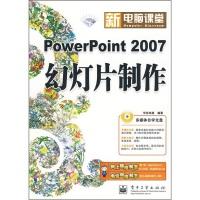 PowerPoint2007幻灯片制作(钻石版)(附光盘)