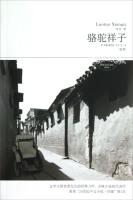 世界文学文库075:骆驼祥子(全本)(附《断魂枪》《月牙儿》)
