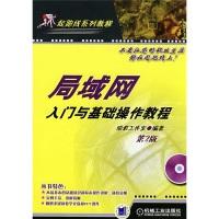 起跑线系列教程:局域网入门与基础操作教程(第2版)(附CD光盘1张)