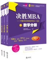 决胜MBA·中国MBA网校备考笔记:综合(2015最新版·全三册)