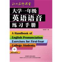 大学一年级英语语音练习手册(附MP3光盘1张)