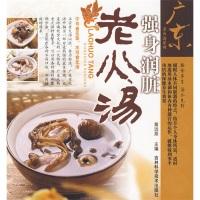 广东老火汤系列:强身润脏老火汤