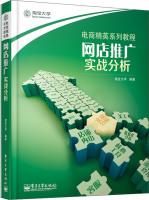 电商精英系列教程·网店推广:实战分析(全彩)