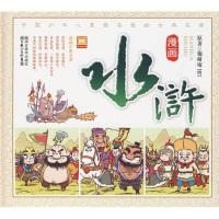 漫画古典名著系列:漫画水浒