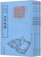 钦定四库全书(艺术类):西清砚谱(套装全五册)