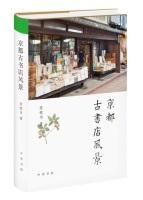 京都古书店风景中华书局全新正版书籍现货