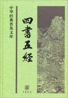 中华经典普及文库:四书五经(精)