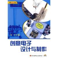 创意电子设计与制作(附CD-ROM光盘1张)