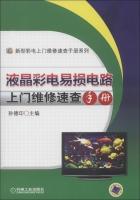新型彩电上门维修速查手册系列:液晶彩电易损电路上门维修速查手册
